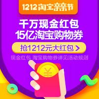 领取淘宝网1212淘宝亲亲节大促红包最高1212元