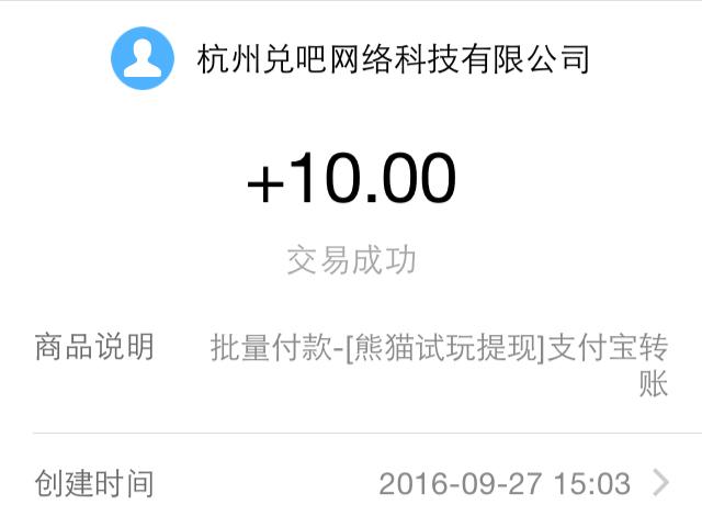 苹果赚钱软件熊猫试玩提现测试成功